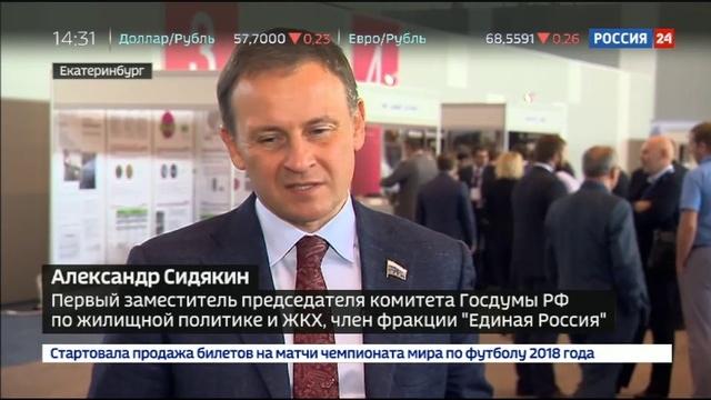 Новости на Россия 24 • В Екатеринбурге открылся Всероссийский съезд операторов капремонта