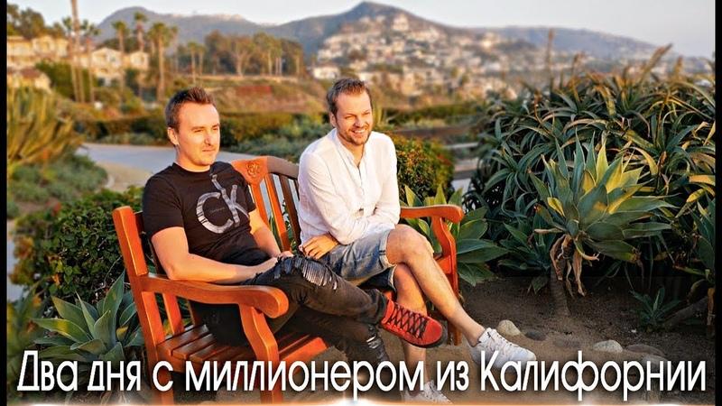 Как живут русские миллионеры в Калифорнии. Разговоры про деньги, кино и яхты