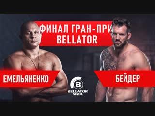 Бой Фёдор Емельяненко - Бейдер