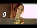 Главный калибр. 9 серия 2006. Военный фильм, боевик, приключения @ Русские сериалы
