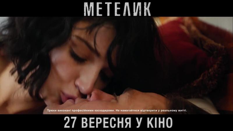МЕТЕЛИК. Промо-ролик (український) HD