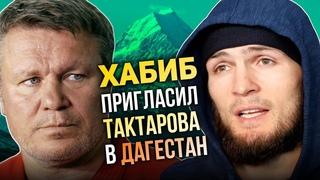 Хабиб пригласил в Дагестан Олега Тактарова + Ответ Тактарова, МакГрегора тоже зовут в Дагестан / Новости ММА