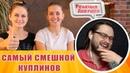Реакция девушек САМЫЙ СМЕШНОЙ КУПЛИНОВ GTA Vice City Реакция