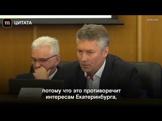 Евгений Ройзман ушел с поста мэра Екатеринбурга