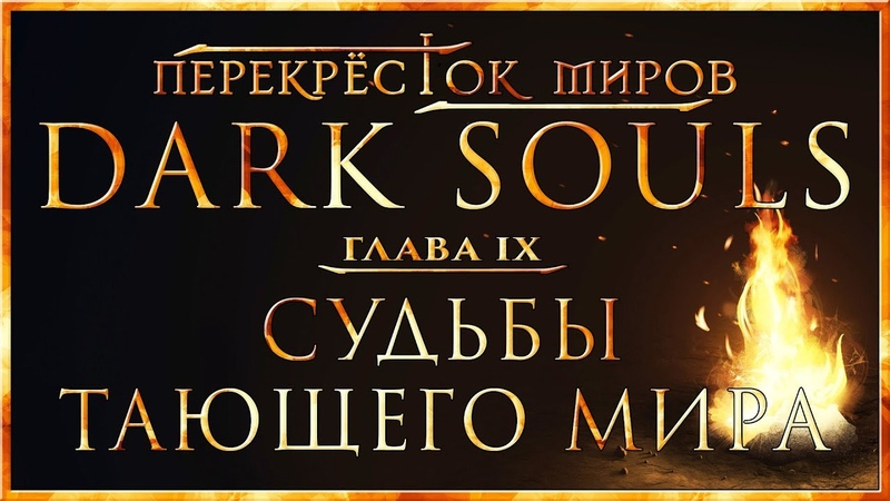 Перекрёсток миров - Глава 9 Судьбы тающего мира | Dark Souls Lore