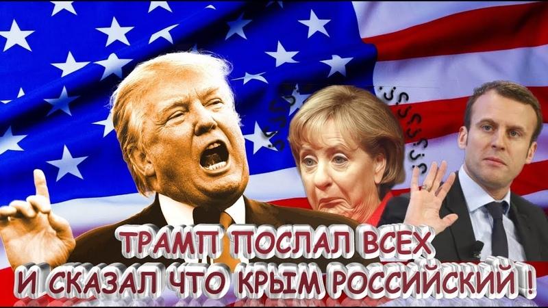 СМОТРЕТЬ ВСЕМ ! Трамп НАГРУБИЛ всем своим союзникам и НАЗВАЛ Крым российским