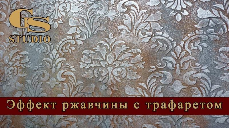 Создание трафаретного декоративного панно с эффектом ржавого металла