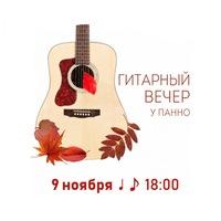 Гитарный вечер РНИМУ