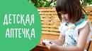 Здоровье Ребенка Летом Первая Помощь Ребенку при Рвоте Жаре Укусах Насекомых