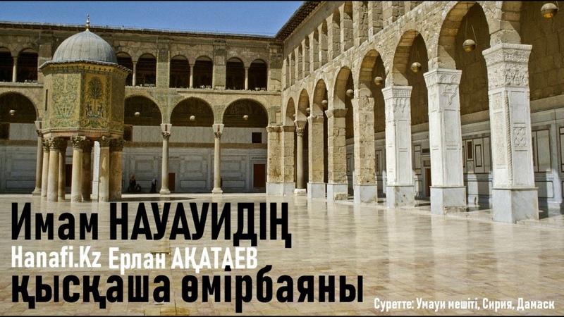 Имам Науауидің қысқаша өмірбаяны, Ерлан Ақатаев