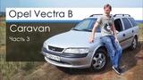 Opel Vectra B Caravan 1998. О предназначении автомобиля. Подарили папе тачку