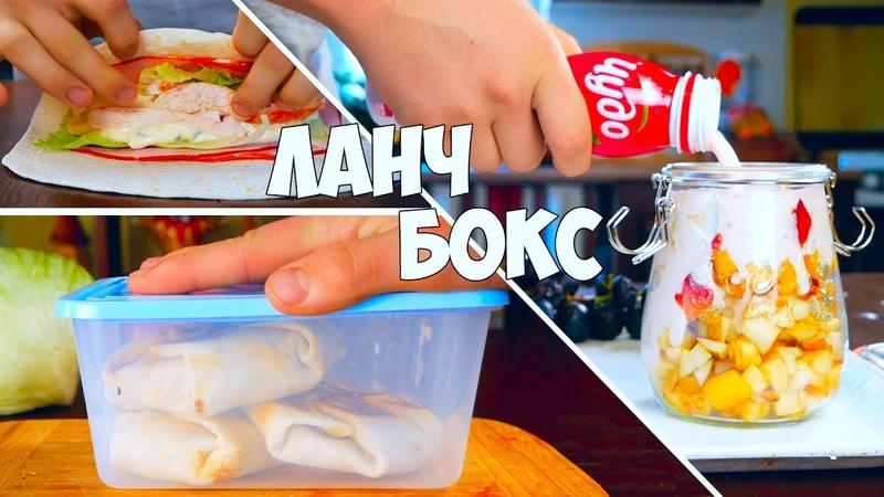 ЛАНЧ БОКС в Школу университет На Работу || Back-To-School Lunch.