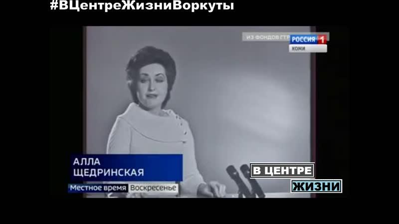 ВЦентреЖизниВоркуты Воркута 60 лет Воркутинской студии телевидения