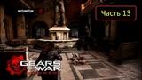 Gears of War Judgment Xbox 360 - Часть 13 - Атриум