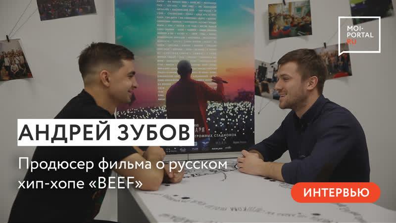 Интервью с Андреем Зубовым о фильме «BEEF», Бaza и Роме Жигане