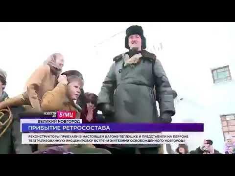 Новости рывка В России на паровозе освободили Новгород от фашистов