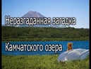 Тайны полуострова Камчатка. Загадка озера Колигер ( Калыгирь ) The main mystery of Kamchatka