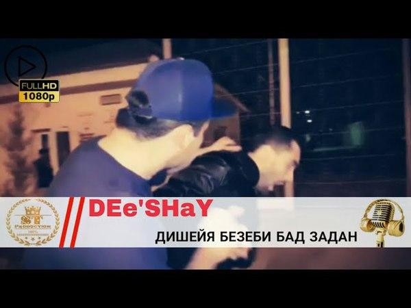 ДИШЕЙЯ БЕЗЕБИ БАД ЗАДАН 2018 [ST]