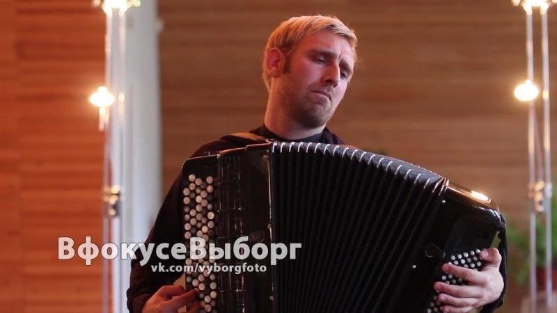 Датский баянист Бьярке Могенсен выступает в библиотеке Аалто