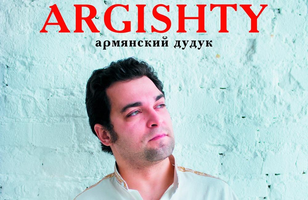 Купить билеты на Аргишти