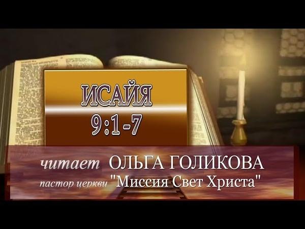 Место из Библии. Наши провозглашения. Исайя 91-7
