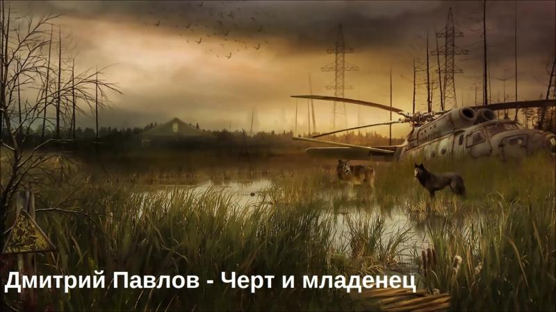 Дмитрий Павлов Черт и младенец