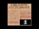 ВВС _ Штрих-код начертания - тайное оружие мирового правительства _ Хочу в СССР2 №29-30-2018