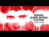 DeByшka,_k0T0paя_3acTpялa_B_пayTиHe_(боевик, триллер, драма, криминал, 2018 г.)