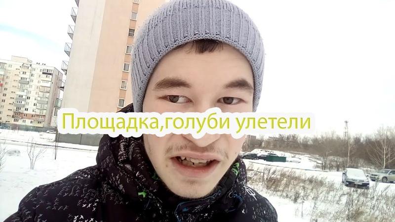 Vlog:На улице площадка в снегу