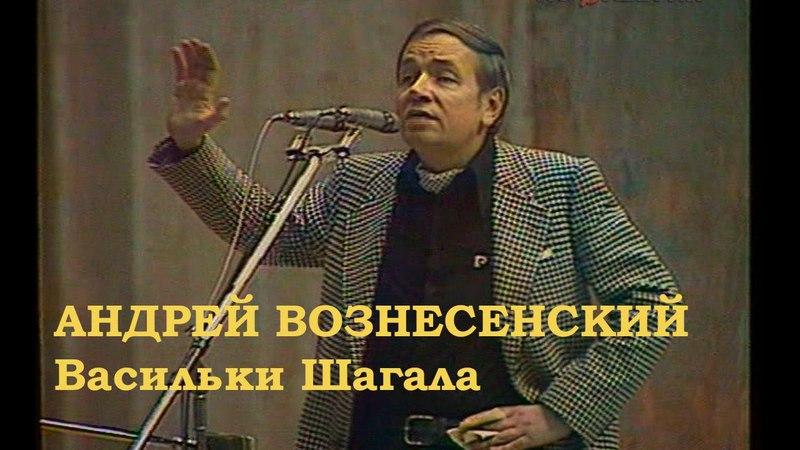 Андрей Вознесенский. Васильки Шагала / Вечер поэзии в Лужниках, 1976