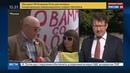 Новости на Россия 24 • День Одессы у посольства США участники митинга потребовали расследования трагедии в Доме профсоюзов