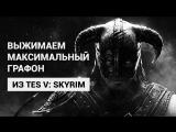 [19:00] Выжимаем максимальный графон из TES V: Skyrim на HP Omen X