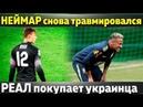 Неймар опять травмировался Реал покупает украинца У Арсенала новый голкипер