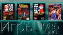 Игры 1985 года x4 | Super Mario bros, Ultima 4, Wrecking crew, Yie ar kung-fu | REG 15