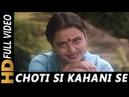 Chhoti Si Kahani Se Barishon Ke Pani Se Asha Bhosle Ijaazat 1987 Songs Rekha