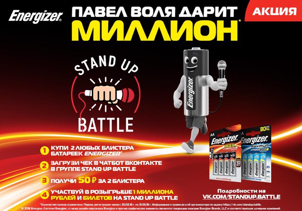 vk.com/standup.battle регистрация промо кода в 2019 году