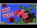 🌹РОЗЫ ДЛЯ ТЕБЯ🌹 Красивые музыкальные Видео открытки 🌹 видео заставка розы