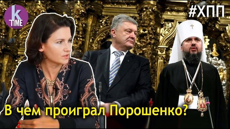 Какой важный провал допустил Порошенко в создании церкви Елена Дьяченко