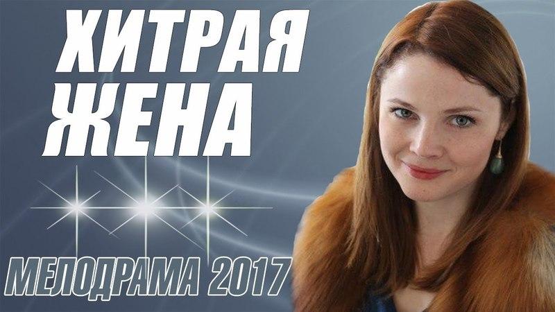 ХИТРАЯ ЖЕНА 2018 Мелодрама