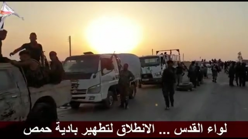 31.08.18 - Анонс зачистки в Бадия Хомса, Лива аль-Кудс