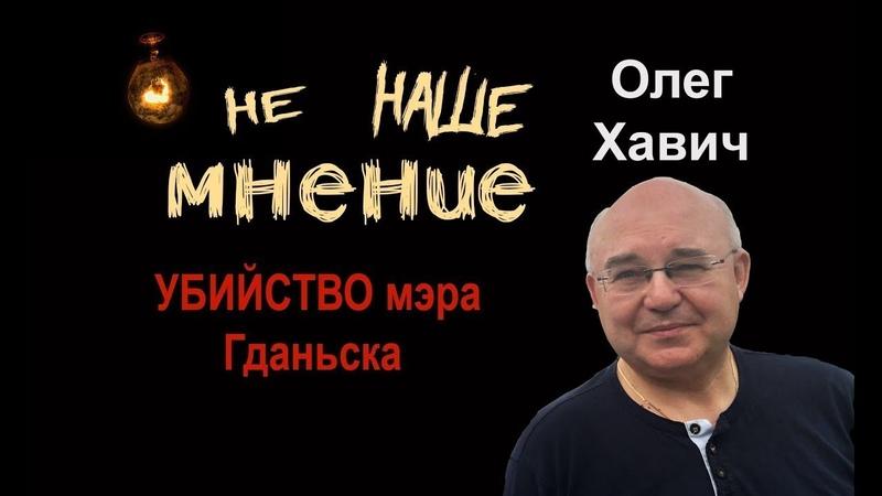 Олег Хавич об убийстве мэра Гданьска