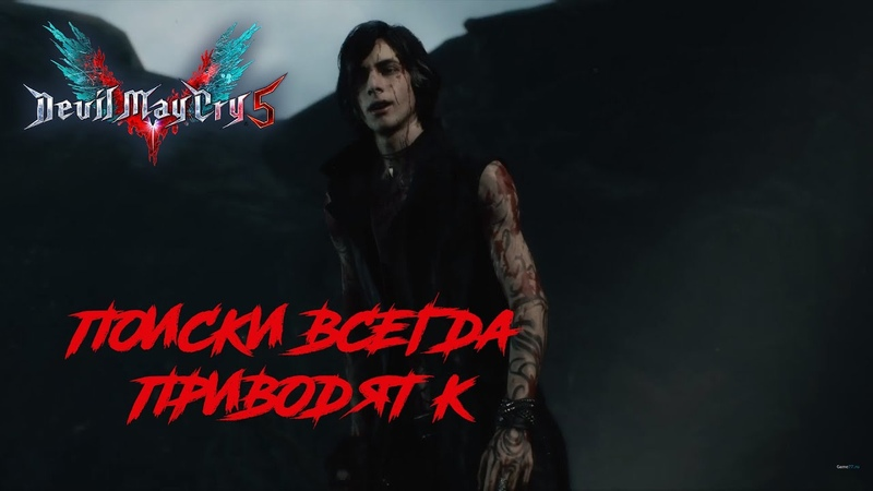 Devil May Cry 5 (Миссия 09 Генезис) V геймплей без комментариев
