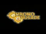 Крестовый поход Хроно. Опенинг OP Chrno Crusade. Opening