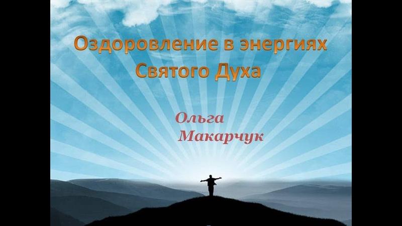 Ольга Макарчук. Оздоровление в энергиях Святого Духа
