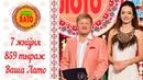 Эфир 859 тиража Ваше Лото и 508 тиража лотереи Пятёрочка 7 августа 2018