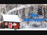 Музыкальный Новогодний подарок! -