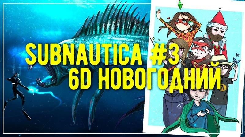 Subnautica 3 || 6D НОВОГОДНИЙ КООП