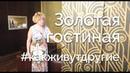 Золотая гостиная. Дизайн интерьера кухни и столовой. Обзор кухни. Рум Тур 77. ROOM Tour.