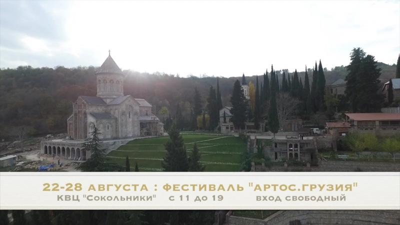 Фестиваль АРТОС расскажет о Грузии