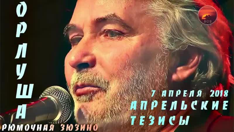 Орлуша 'Апрельские тезисы'.mp4